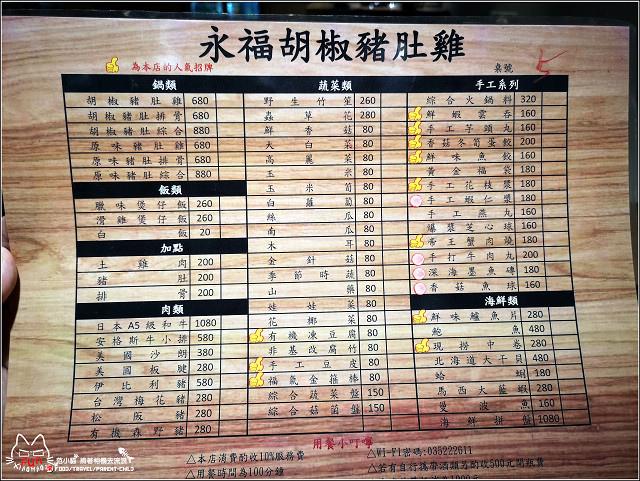 永福胡椒豬肚雞煲鍋 - 008.jpg