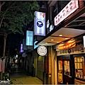 湯記食堂 - 003.jpg