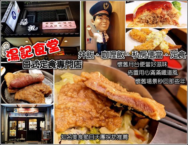湯記食堂 - 001.jpg