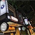 湯記食堂 - 002.jpg