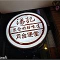 湯記食堂 - 005.jpg