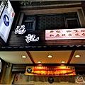 湯記食堂 - 006.jpg