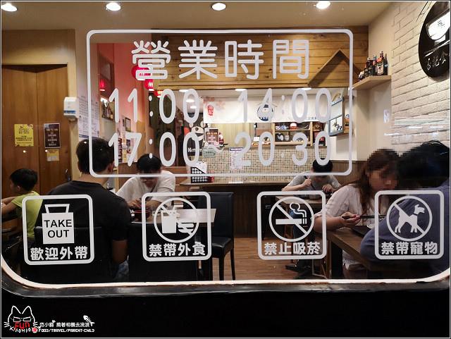 湯記食堂 - 008.jpg