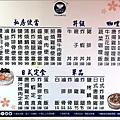 湯記食堂 - 013.jpg