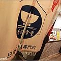 湯記食堂 - 023.jpg