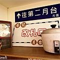 湯記食堂 - 062.jpg