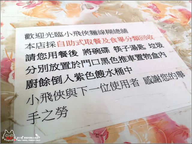 小飛俠手工麵線糊 - 010.jpg