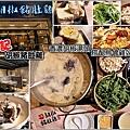 陳記胡椒豬肚雞 - 001.jpg