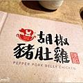陳記胡椒豬肚雞 - 004.jpg