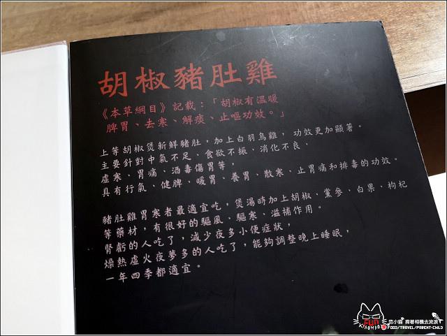 陳記胡椒豬肚雞 - 005.jpg