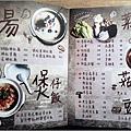 陳記胡椒豬肚雞 - 006.jpg