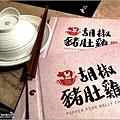 陳記胡椒豬肚雞 - 009.jpg