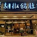 陳記胡椒豬肚雞 - 048.jpg