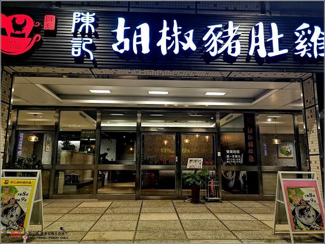 陳記胡椒豬肚雞 - 053.jpg