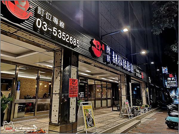 陳記胡椒豬肚雞 - 065.jpg