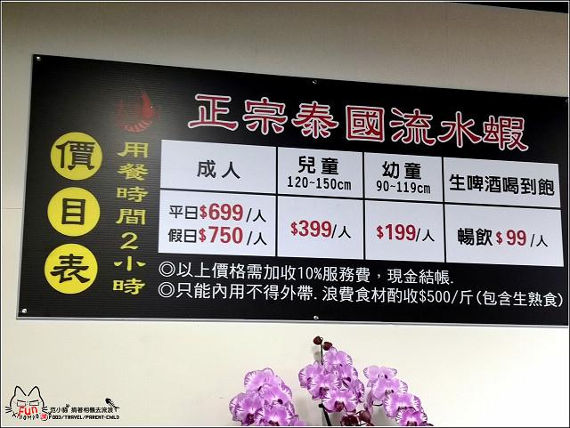 太蝦正宗泰國流水蝦 - 003.jpg