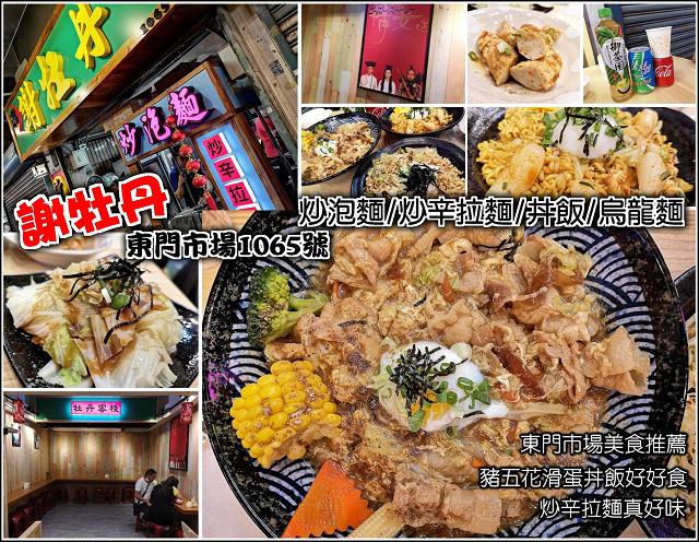 謝牡丹炒泡麵 - 001.jpg