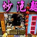 謝牡丹炒泡麵 - 011.jpg