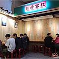 謝牡丹炒泡麵 - 048.jpg