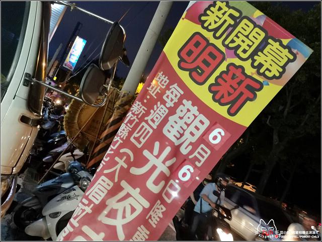 明新觀光夜市 - 037.jpg
