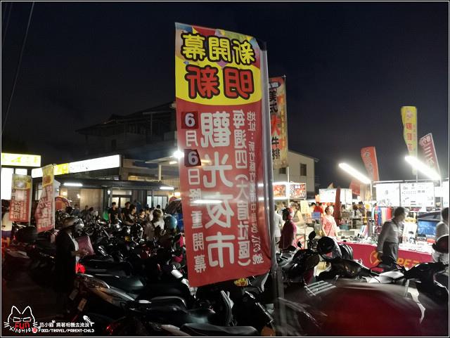 明新觀光夜市 - 038.jpg