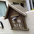 遛一遛親子民宿 - 007.jpg