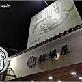 嘉嘉炭烤 - 004.jpg