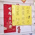 郵局口蔥油餅 - 010.jpg