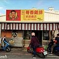 三哥香雞排 - 001.jpg