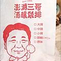 三哥香雞排 - 011.jpg