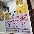 鐘記燒餅 - 011.jpg