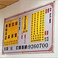 鐘記燒餅 - 013.jpg