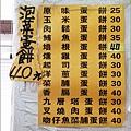 鐘記燒餅 - 021.jpg