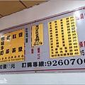 鐘記燒餅 - 020.jpg