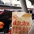 鐘記燒餅 - 028.jpg