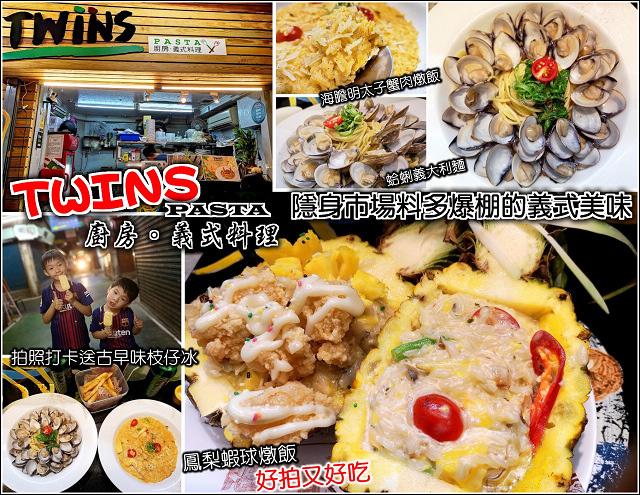 TWINS義式料理 - 001.jpg