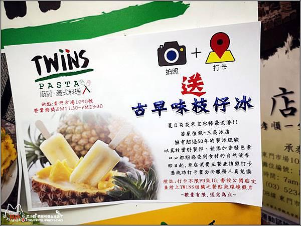 TWINS義式料理 - 021.jpg