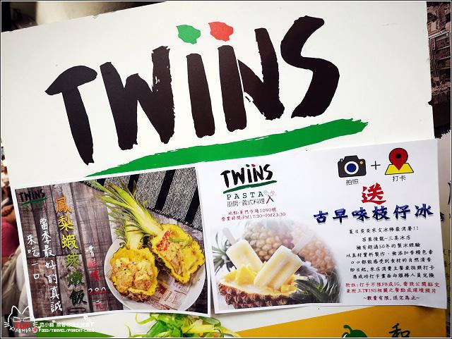 TWINS義式料理 - 022.jpg