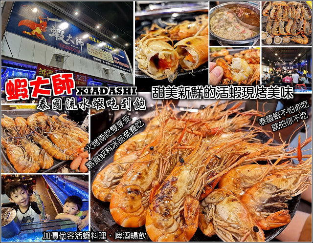 蝦大師泰國流水蝦吃到飽 - 001.jpg