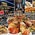 蝦暢複合式釣蝦場 - 001.jpg