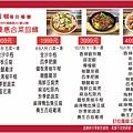 蝦暢 合菜菜單