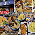 享初食堂(竹北) - 001.jpg