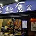 享初食堂(竹北) - 003.jpg