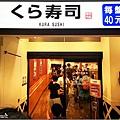 藏壽司 - 022.jpg