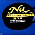 Nu Pasta 湖口店 - 009.jpg