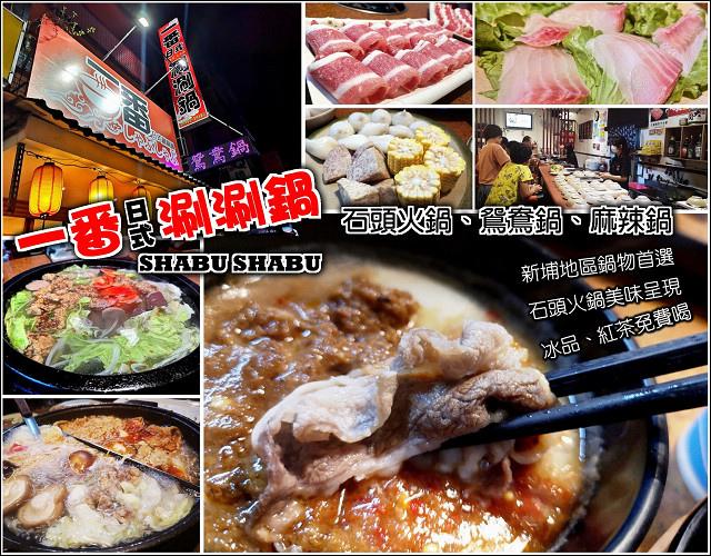 一番涮涮鍋 - 001.jpg