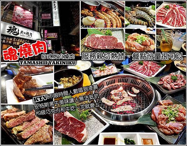 魂燒肉 日式炭火燒肉 - 001.jpg