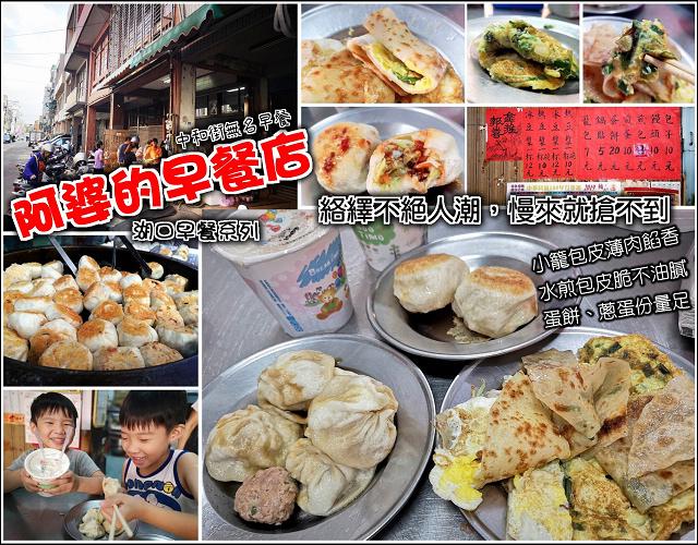 湖口 阿婆的早餐店 (01).jpg