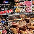 燒肉神保町 - 001.jpg