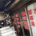 湖口四海點心 (06).jpg